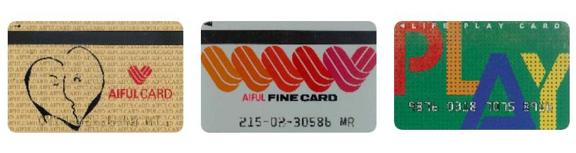 過払い金が発生している可能性が高いアイフルのカード